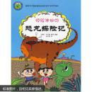 正版图书 惊险神秘的恐龙探险记(四色精装) (请放心选购!)