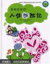 正版图书 科学迷宫游戏书 :曲曲折折的人体探险记 (请放心选购!)