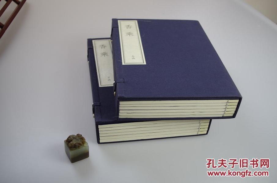 连史纸《香乘》含套装,定价3980元,现7折特惠,2780元包邮
