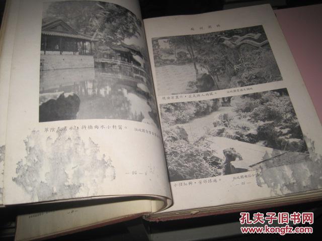 苏州园林(陈从周编辑 1956初版16开精装 )图片