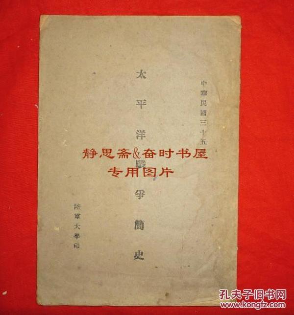 【静思斋】稀见民国时期陆军大学教材《太平洋战争简史》一册