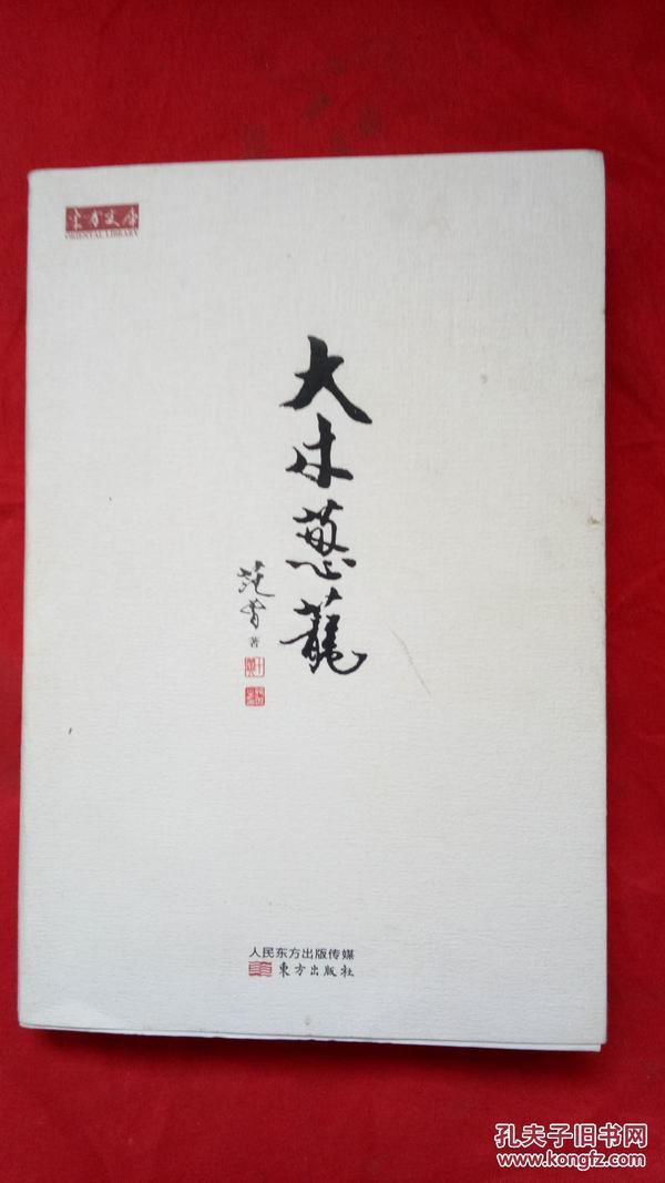 大木葱茏【范曾签名本】.