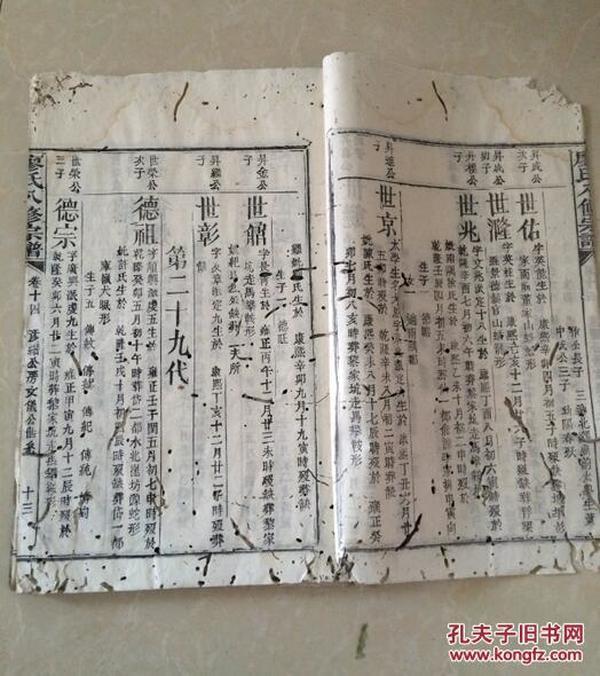 咸丰年族谱 家谱 廖氏八修宗谱 补一册图片