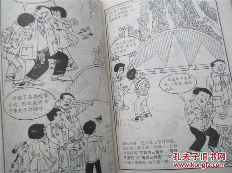 连环画:初中数理化 几何 1 奇梦48_沈治平_孔夫子旧书图片