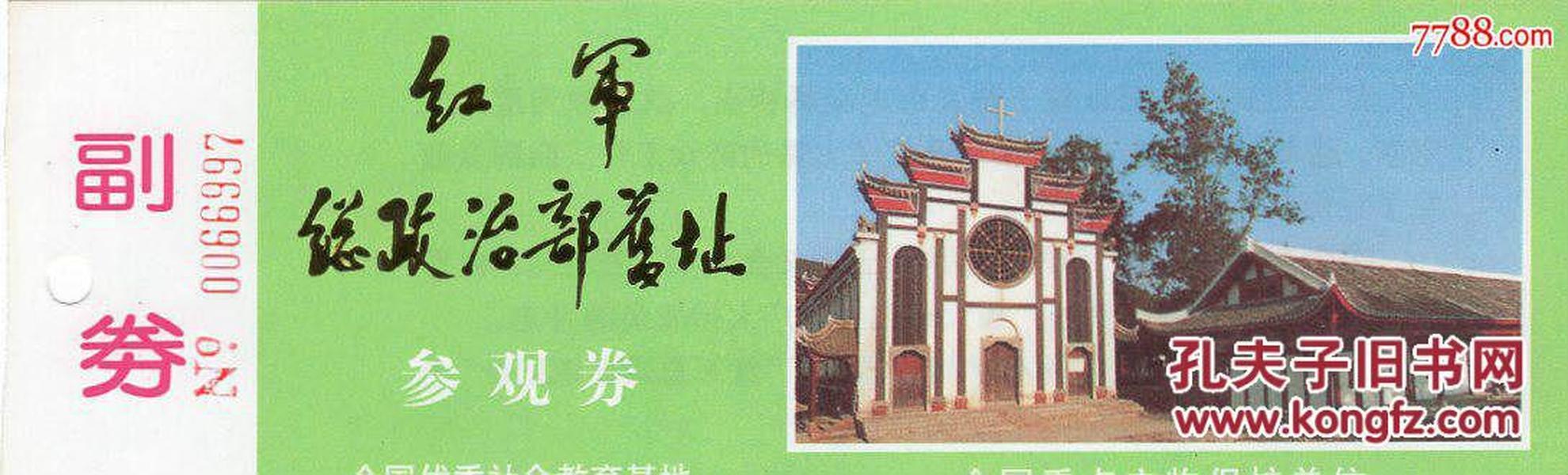 红色旅游门票系列之六十五《红军总政治部旧址》