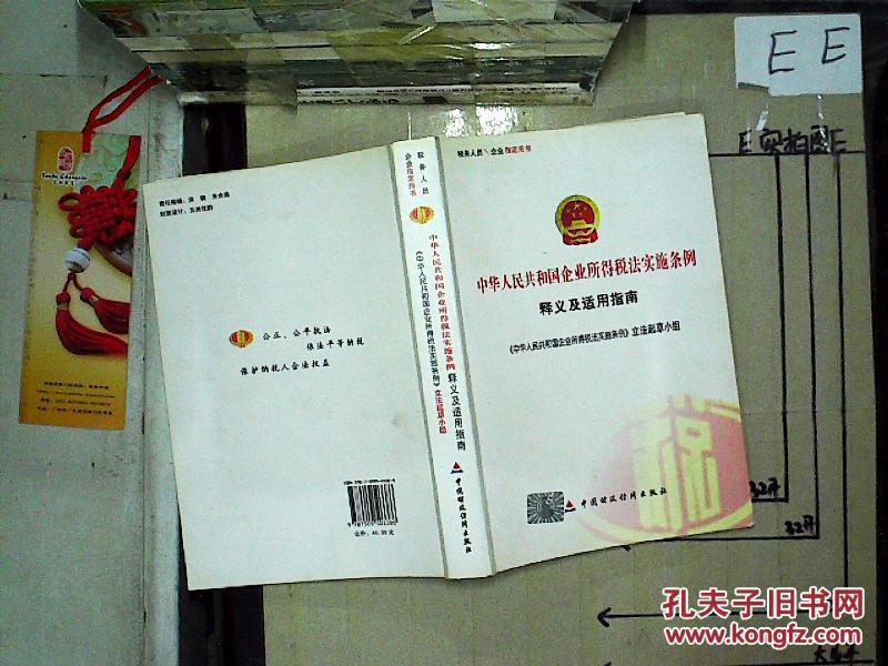 中华人民共和国企业所得税法实施条例释义及适