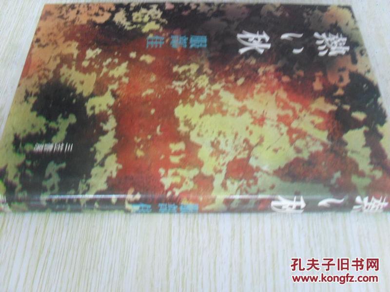 日文原版  热 い秋