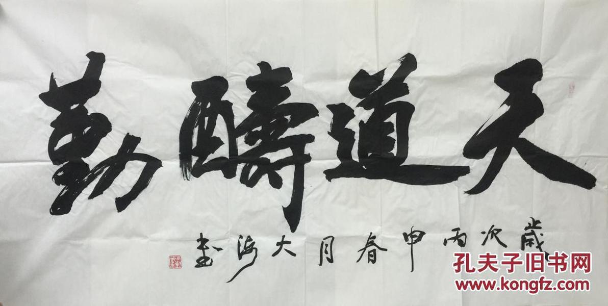【真迹】【石树海】.中书协会员、沧州书协理事、四尺书法