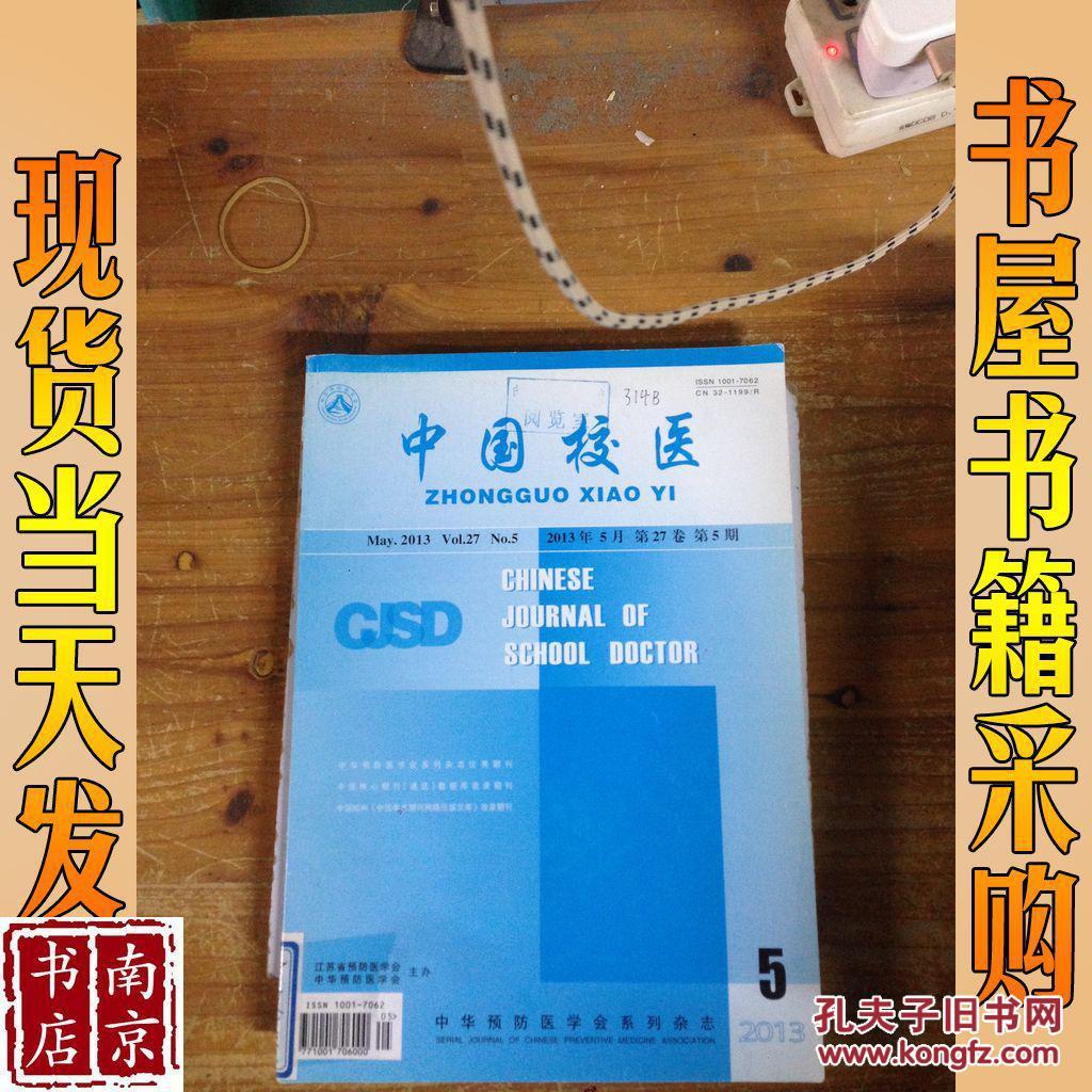 中国校医 2013 5