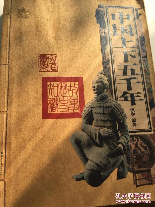 中国上下五千年_中国上下五千年_洪和著_孔夫子旧书网
