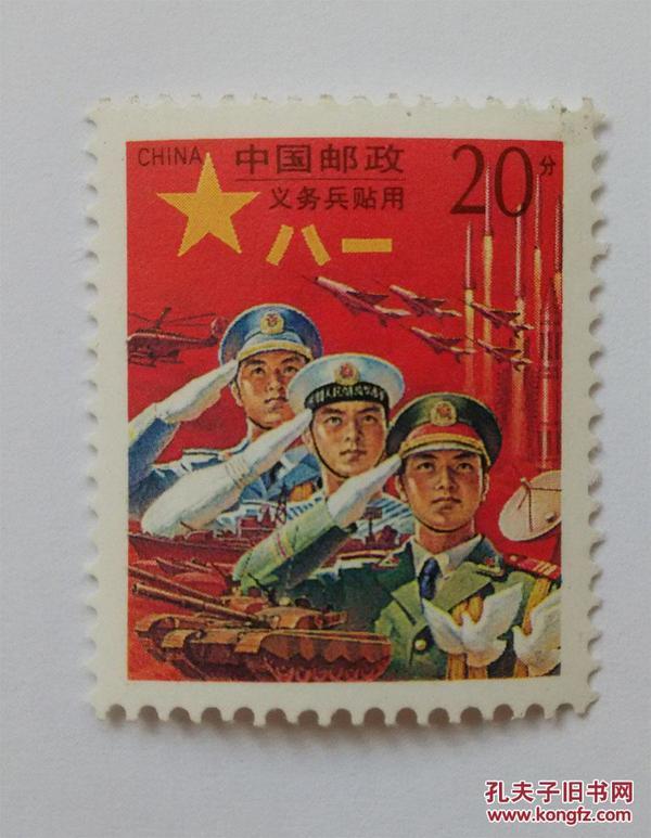 红军邮邮票(义务兵贴用邮票)