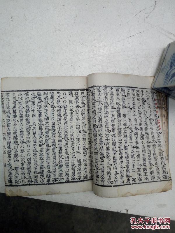 木刻巾箱本,春秋备解,一厚册