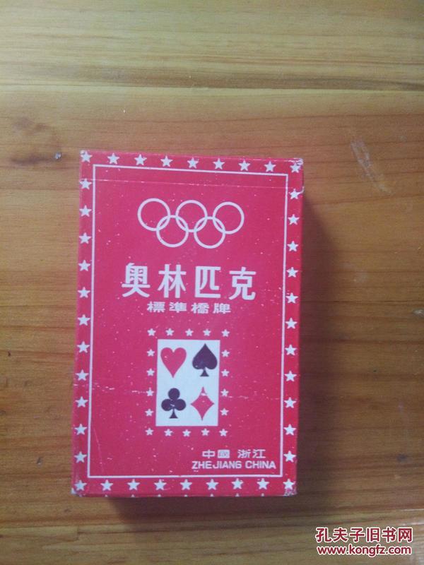 老扑克牌(奥林匹克纪念扑克牌)
