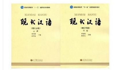 现代汉语 增订5版 上册下册 黄伯荣 第五版 高等教育