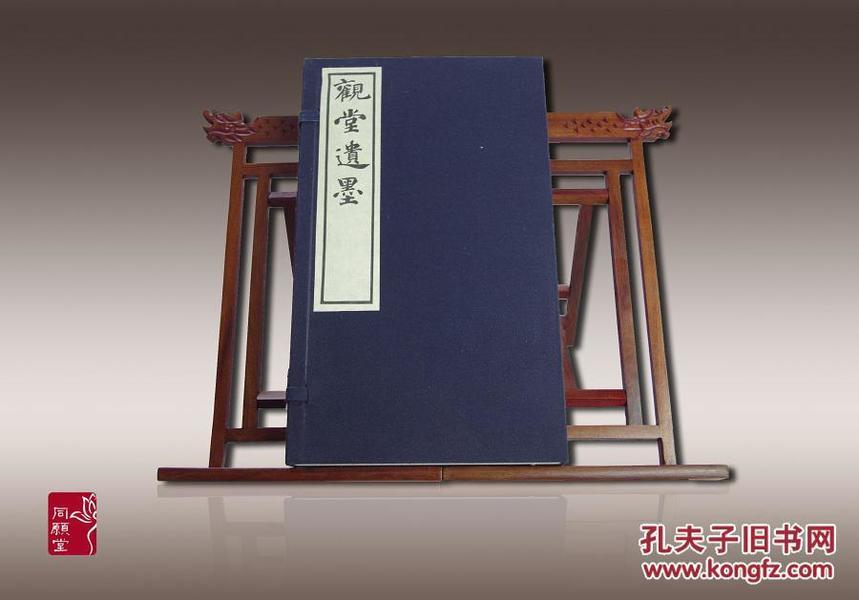 连史纸《观堂遗墨》函套装,定价480元,现8折特惠,384元包邮