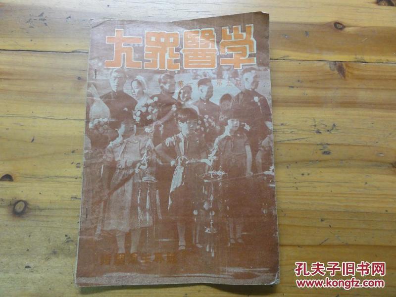 6950:民国37年《大众医学 第一卷 第五期》存一册