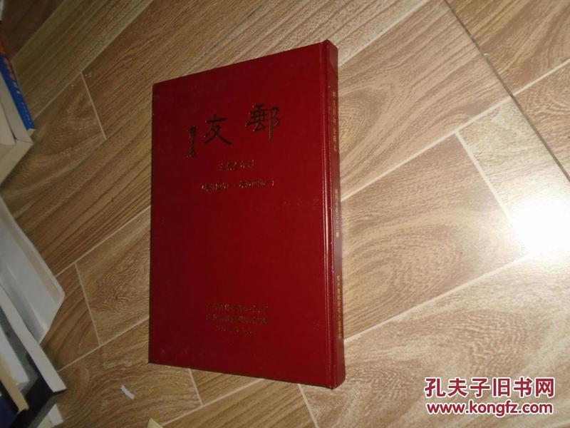邮友(全辑影印本)(1945-1949)精装本