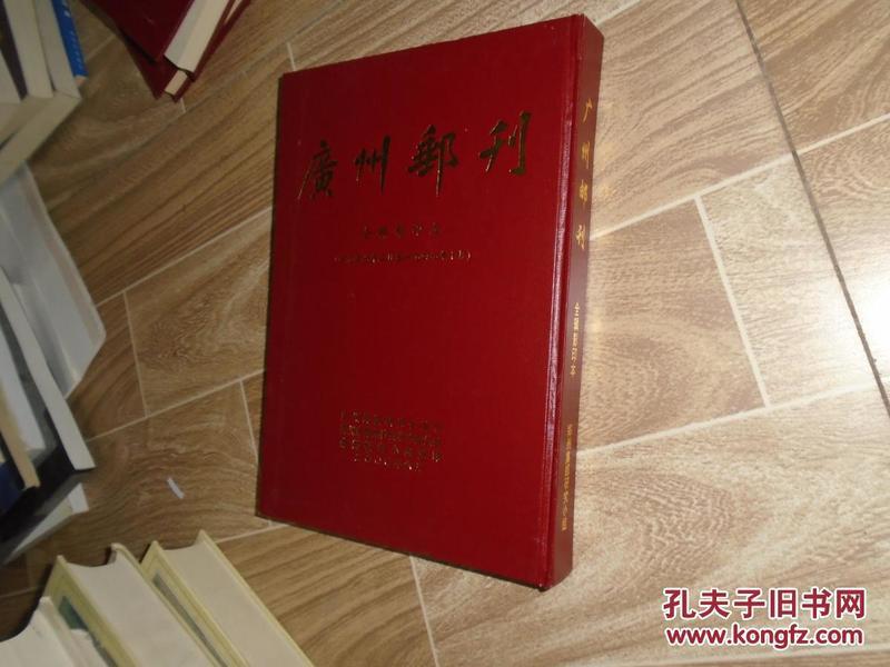 广州邮刊(全辑影印本)(1947.2--1949.10)精装本