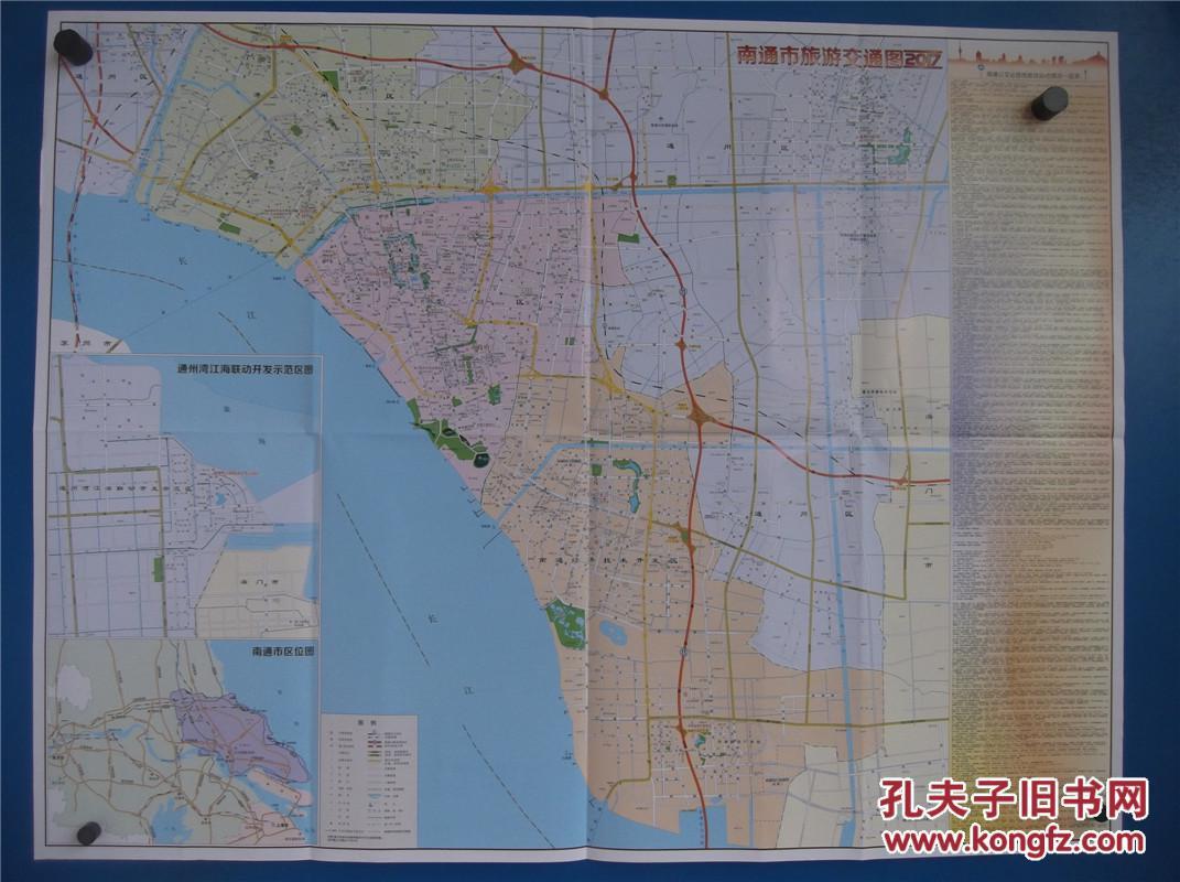 2017南通市旅游交通图 市域图 城区图 小全张地图