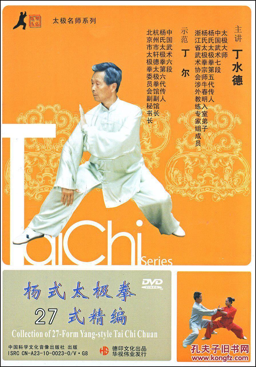 王云60094003   其他   相关评论:          27式杨式太极拳含意图解图片