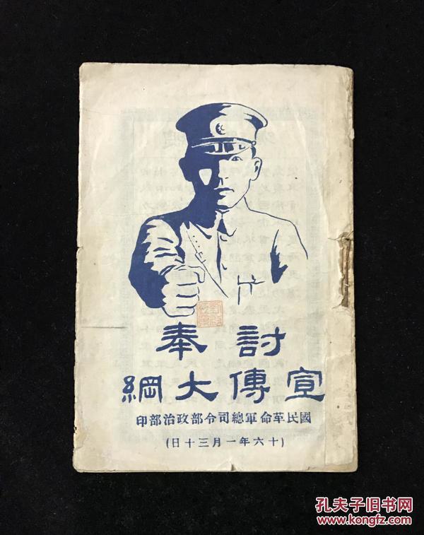 【讨奉宣传画大纲】--国民革命军总司令部政治部印--1927年版--版本少见