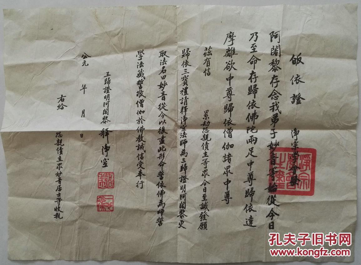 净空法师书写佛教《皈依证》(很漂亮的书法)图片