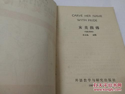 《女英烈传》(电影脚本)英语学习读物丛书 DW