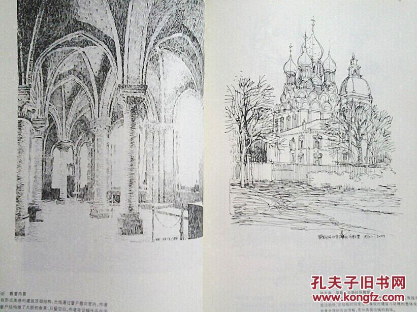中国高等院校建筑学科系列教材 钢笔画技法 曾琼 钢笔速写