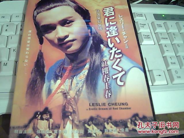 红楼春上春 (张国荣处女作) dvd