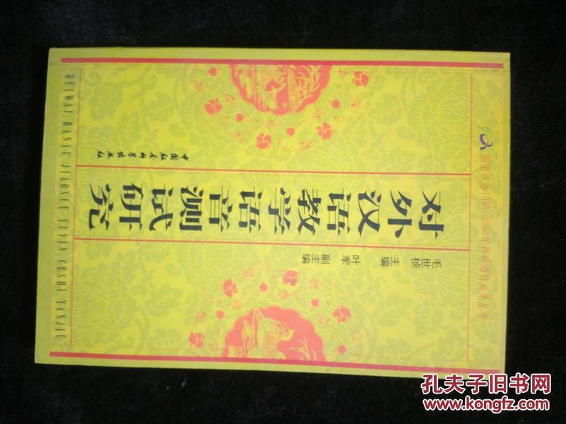 对外汉语教学语音测试研究