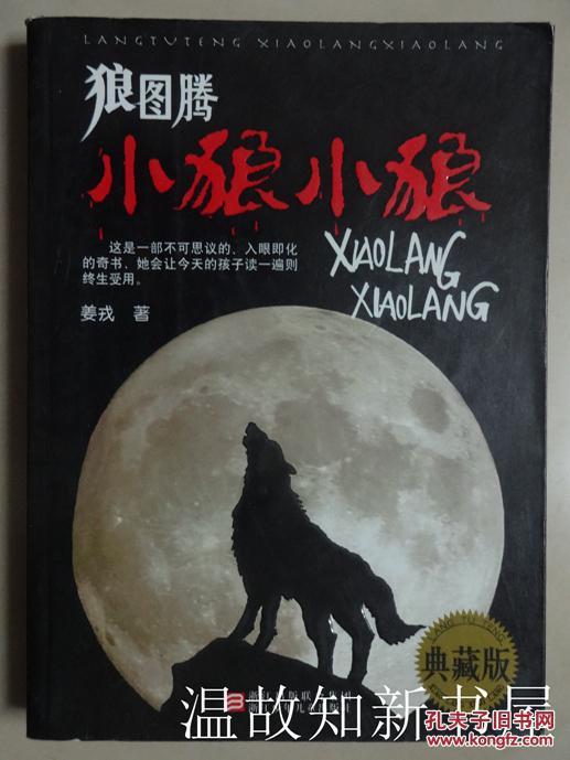 作者在蒙古額侖草原長時期的與狼共舞,曾與心愛的小狼結下了生死之情.圖片
