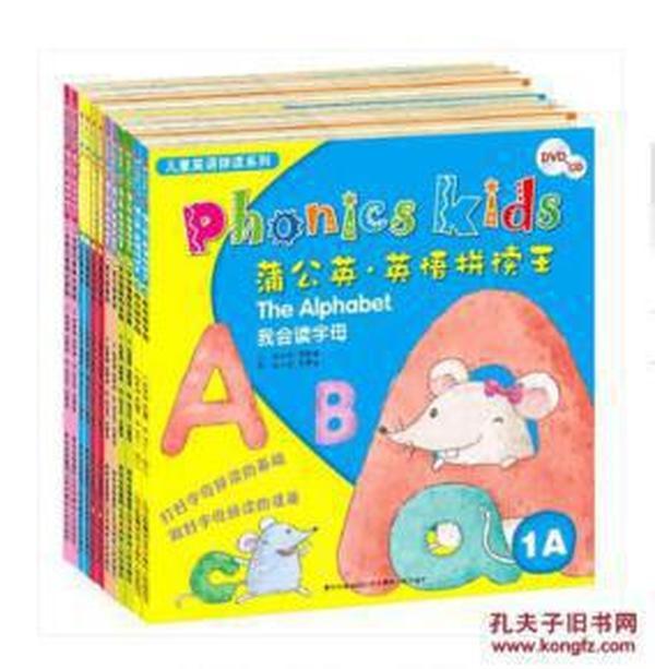 蒲公英英语拼读王全套12册(内附9CD+6DVD光