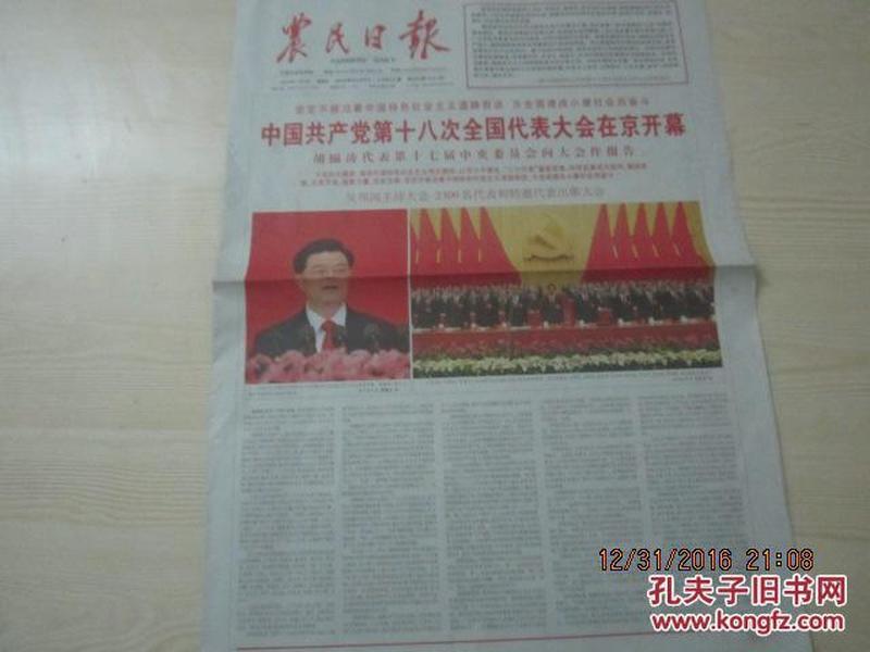 【报纸】农民日报 2012年11月9日【会议专题】【中国共产党第十八次全国代表大会在京开幕 】