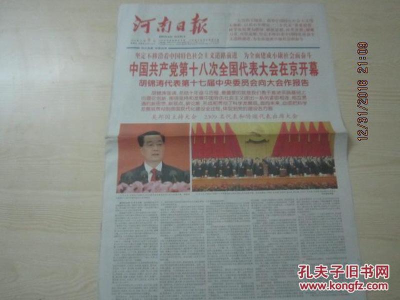 【报纸】河南日报 2012年11月9日【中国共产党第十八次全国代表大会在京开幕 】【今日20版,存12版】