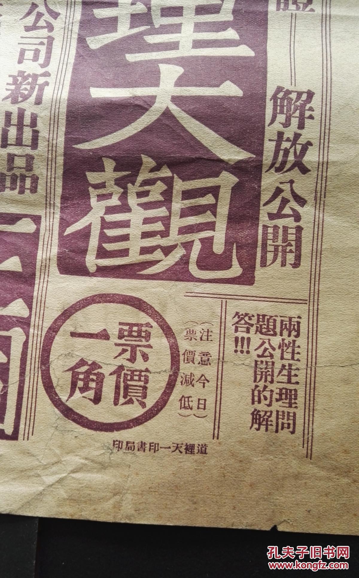 亚洲色片免费_民国电影史料,哈尔滨的【亚洲大戏院】,情色电影老广告,赤裸裸的暗示