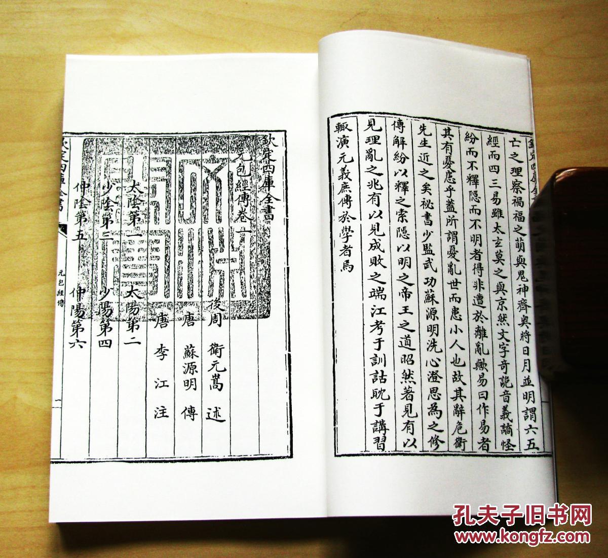 【四库术数善本】元包经传. 元包数总义(北周. 卫元嵩)二册全.