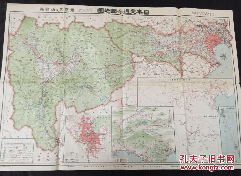 民国时期大尺幅日本地图 《日本交通分县地图 其三十六 东京府及山梨图片