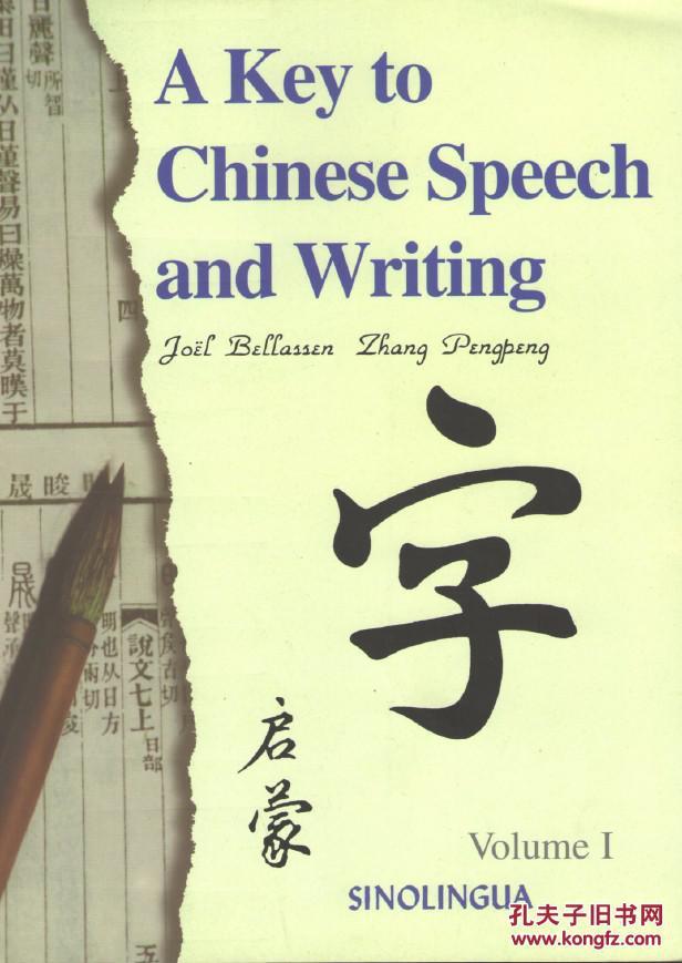 有个木字的1.*�key�N���Y��yK^[�_a key to chinese speech and writing volume i