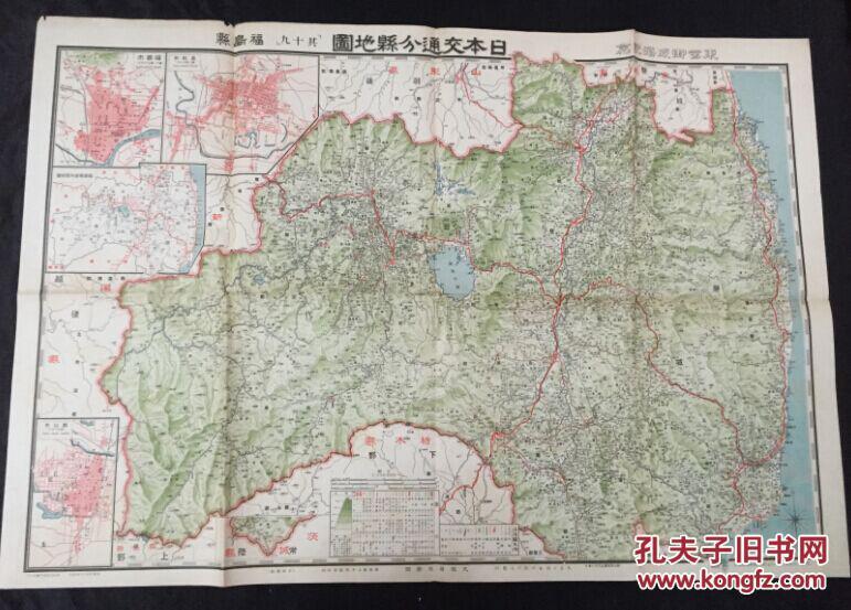 《日本交通分县地图 其十九 福岛县》,20年代大阪每日新闻出版
