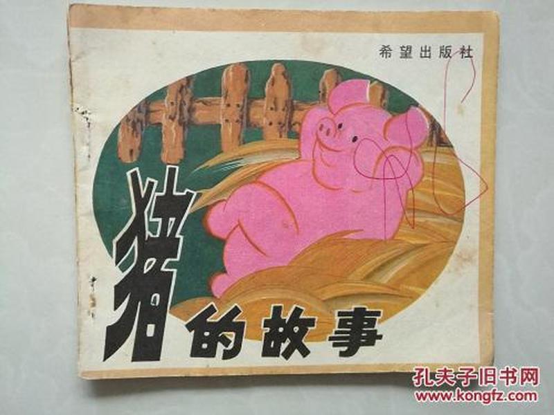 经典套书连环画《猪的故事》(十二生肖故事第十)