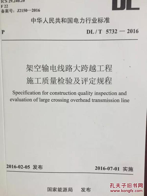 DL∕T5732-2016架空输电线路大跨越工程施工质量