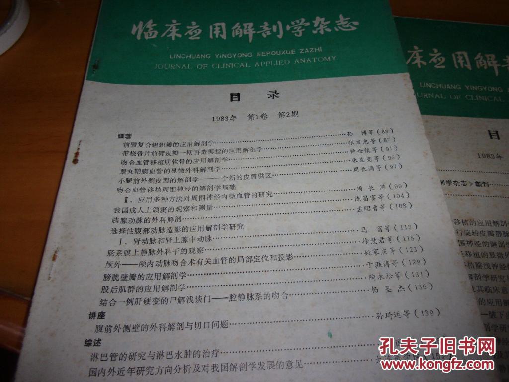 临床应用解剖学杂志 创刊号 2本 总1 2 夹征订单
