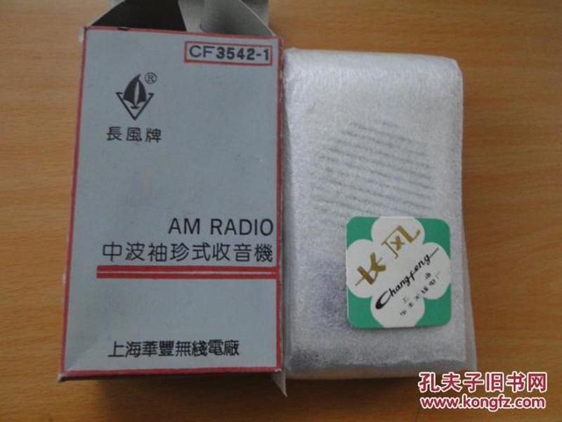 长风牌 中波袖珍式收音机 CF3542-1(全新未用,有合格证,说明书)