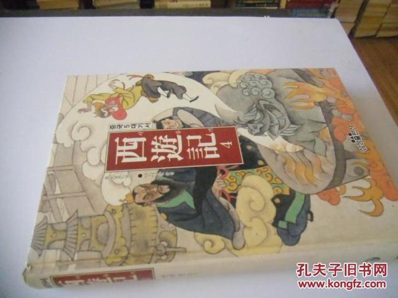韩文原版      西游记3
