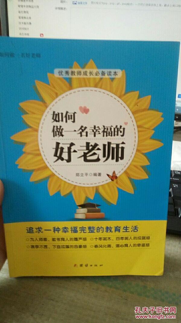 如何做一名幸福的好老师 无笔记_郑丽平