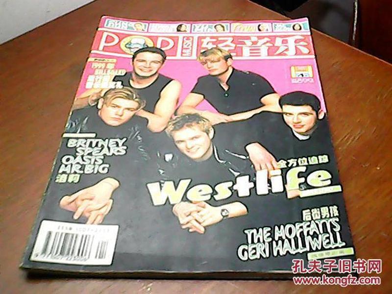 POP轻音乐 2000年第1期(附别册1本无海报)