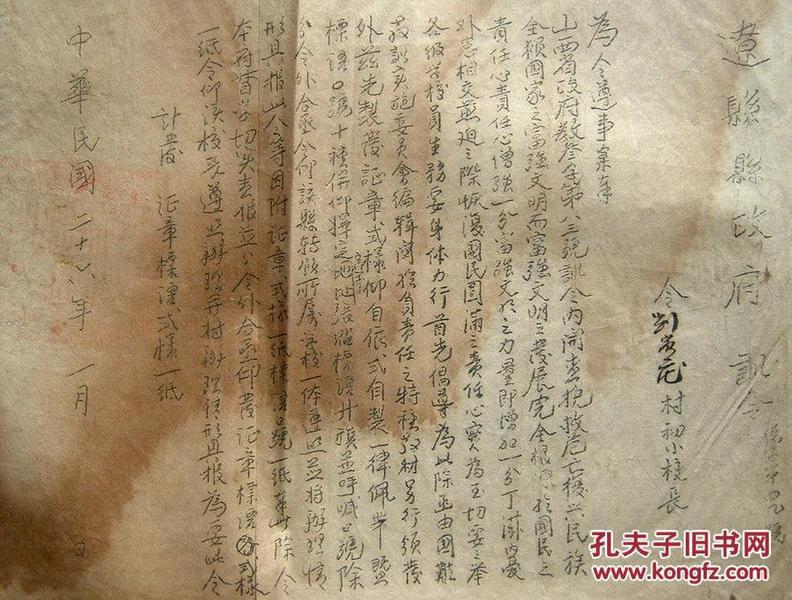 1937年山西辽县有关抗战宣传及制作抗战证章通知 红色收藏