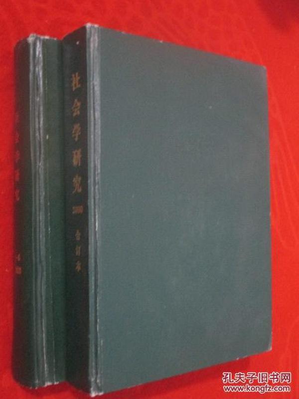 社会学研究    1998、2000年各1-6期   共2本精装合订本