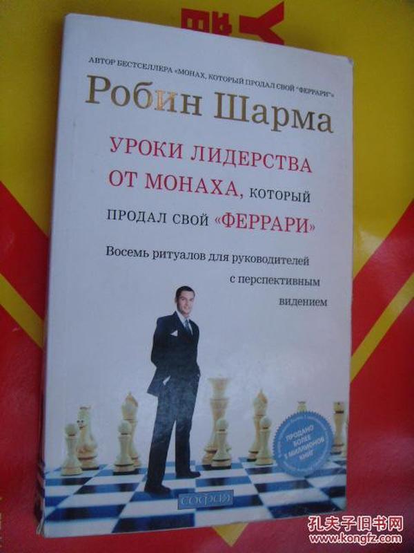 俄语原版  ypokи лидepctba ot mohaxa