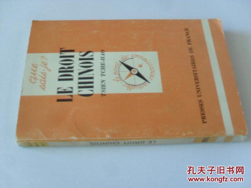 法文原版      Le droit chinois (Que sais-je?) (French Edition)